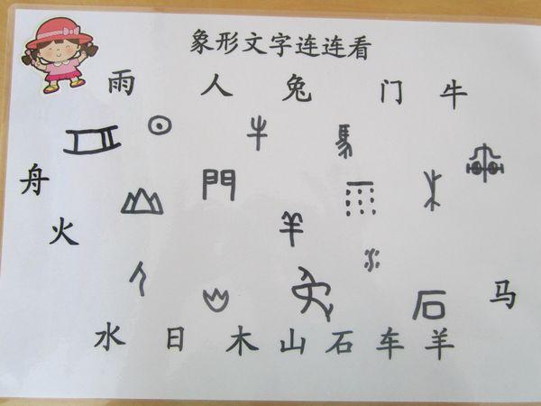 全幼儿园最可爱象形文字