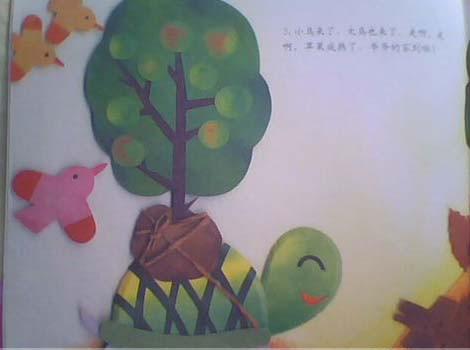走啊,走啊,苹果树结出了小苹果.小鸟来了,大鸟也来了.