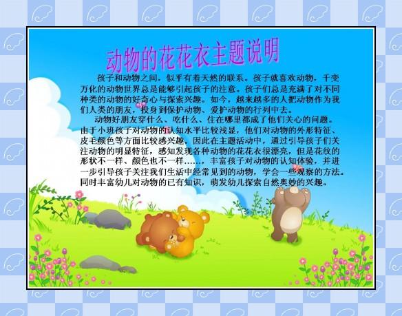 动物的花花衣            发布时间: 2013年4月24日 v   相关附件