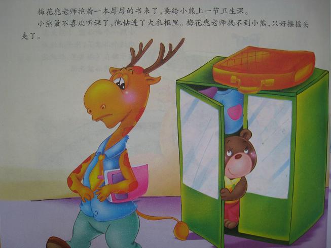 """小羊,小鹿和小松鼠跑来对小熊说:""""你要是再不洗澡,我们就生气啦"""