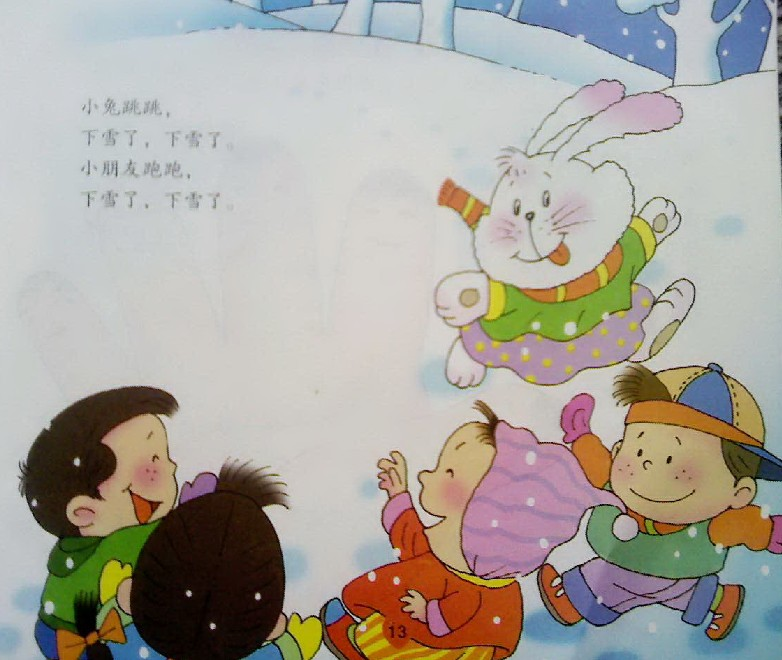 年初一的早晨,下起了一场大雪。 大雪纷纷扬扬,只一会儿功夫,山川、树木、房屋都白了。你看,那远处的松树多像一个个圣洁的天使,而那房屋下的冰雕又多像一串串晶莹的项链。雪后的祖国真美啊! 下雪了,即使是最文静的孩子也无法抑制内心的激动。短短几分钟,大大小小的孩子都跑到了户外。他们抬起头来仰望着天,任雪落在他们的头上、衣服上。几个孩子已经张罗着打起了雪仗,堆起了雪人。在飞来飞去的雪球中,你始终能看见一张张兴奋的笑脸。雪不仅使景色变美,也使人更快乐。 不经意间我又发现,小区里的孤寡老人也陆续出来观雪景了。他们虽