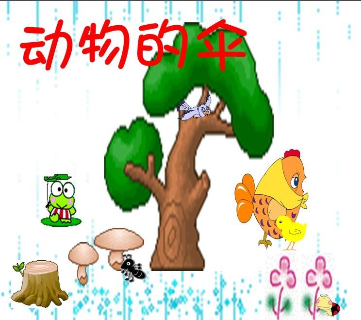 儿歌《动物的伞》
