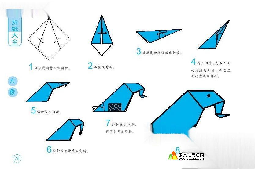中班折纸8:大象            中班折纸   相关附件