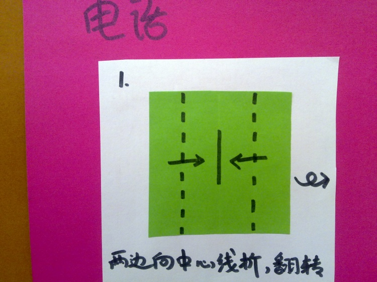 中班折纸3:电话机 作者: 张玮 发布时间: 2012年11月4日  相关