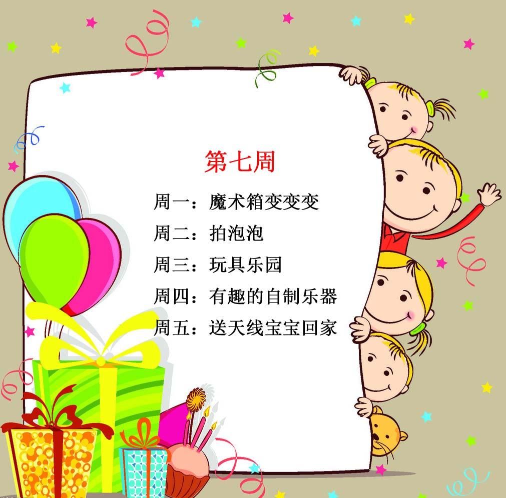 信息详细 - 上海市闵行区尚义幼儿园