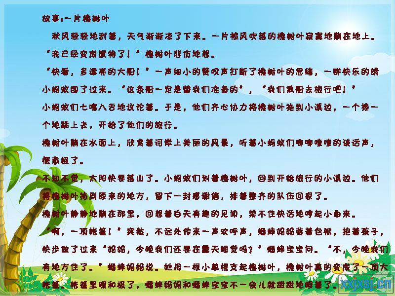 园所主页 知识宝库  故事:一片槐树叶            发布时间: 2011年11