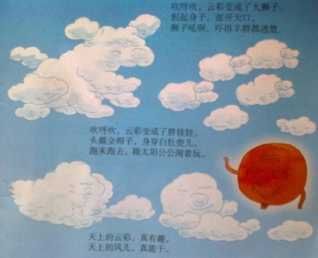 幼儿园云彩简笔画