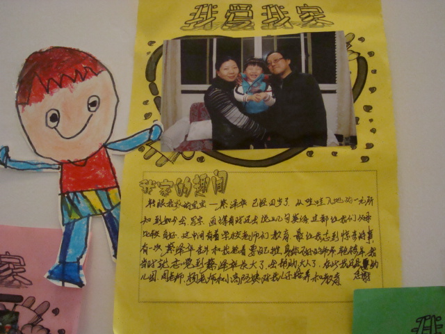 开心一刻 小班主题活动《我爱我家》之主题墙饰《我的一家》图片