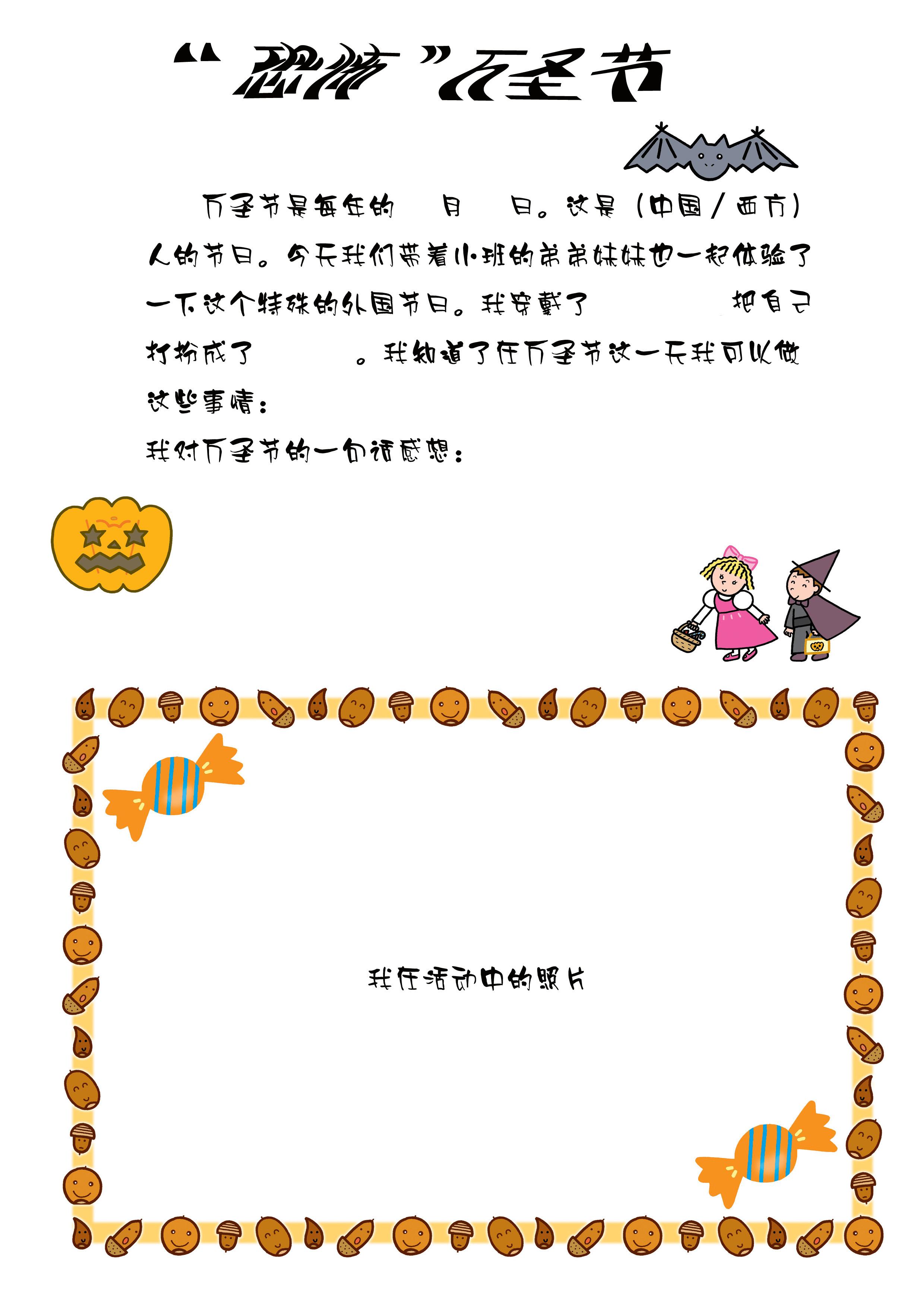 幼儿园作业边框装饰_亿库素材网