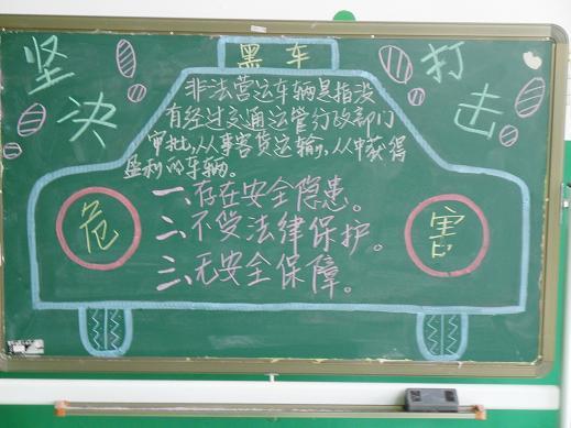 幼儿园开学黑板报