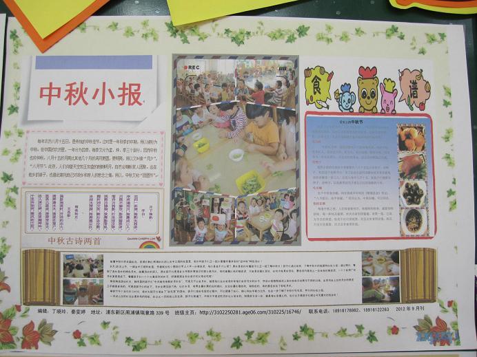 幼儿园中秋节黑板报版面设计图图片
