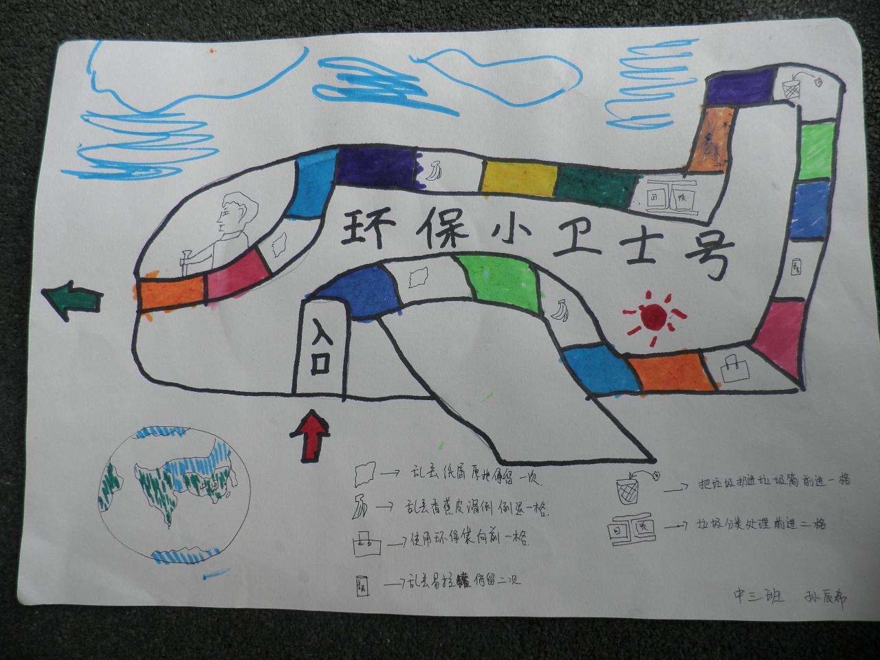 幼儿园手绘棋盘