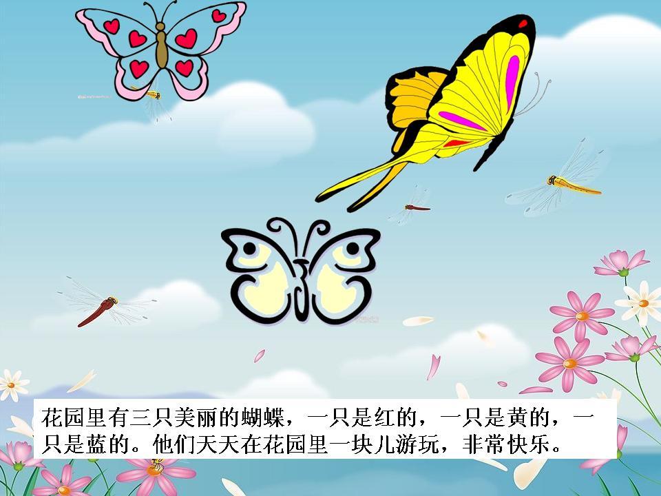 故事 三只蝴蝶