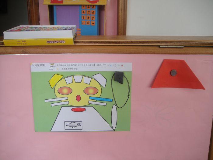 区分梯形,长方形,椭圆形图片