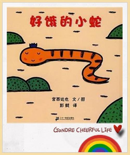 绘本推荐(一):《好饿的小蛇》