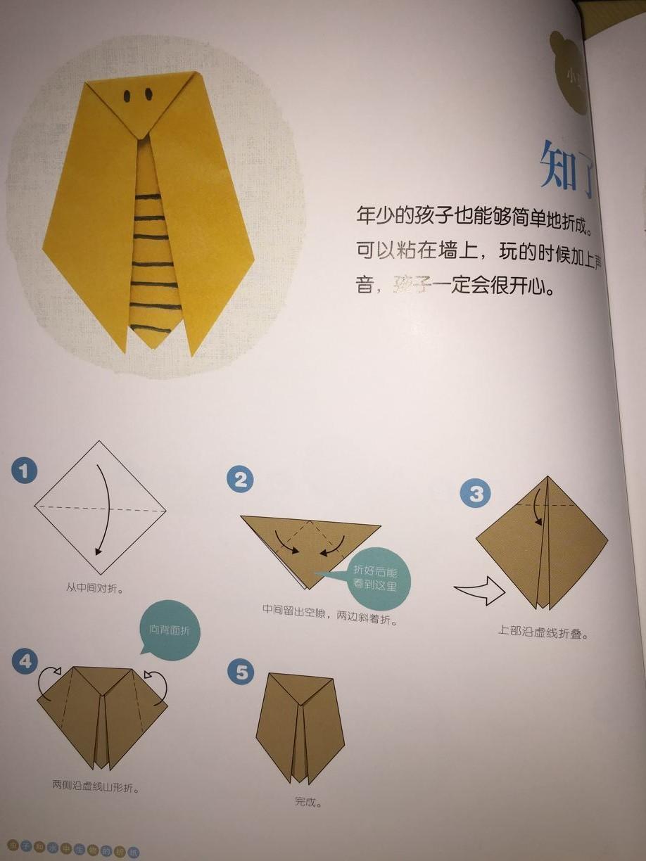 蝉的折法步骤图解