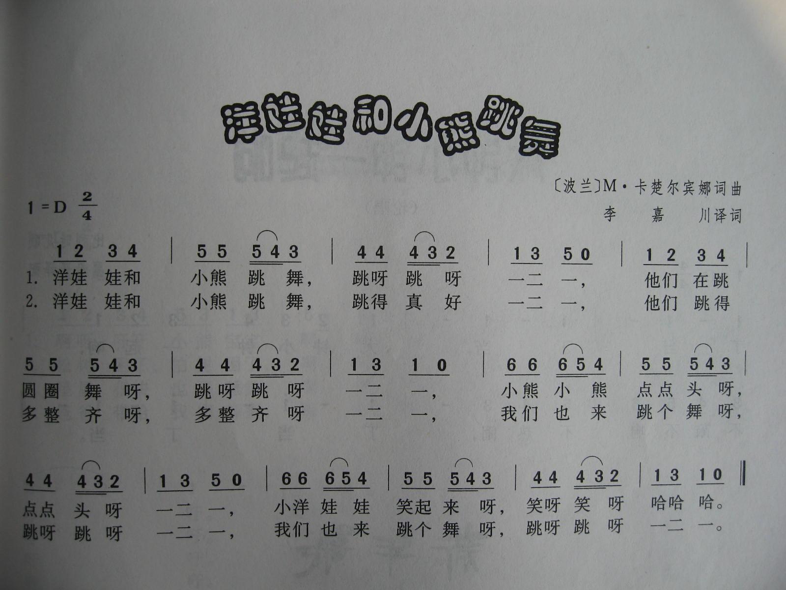 幼教钢琴谱