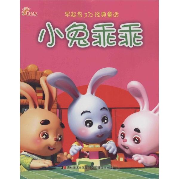 """""""小兔子一听是妈妈的声音,一齐叫起来:""""妈妈回来了,妈妈回来了!"""