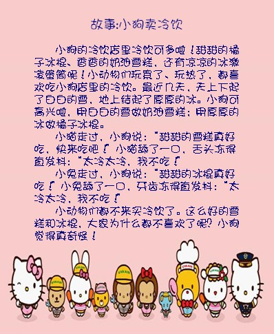 信息详细 - 上海市金山区金卫幼儿园