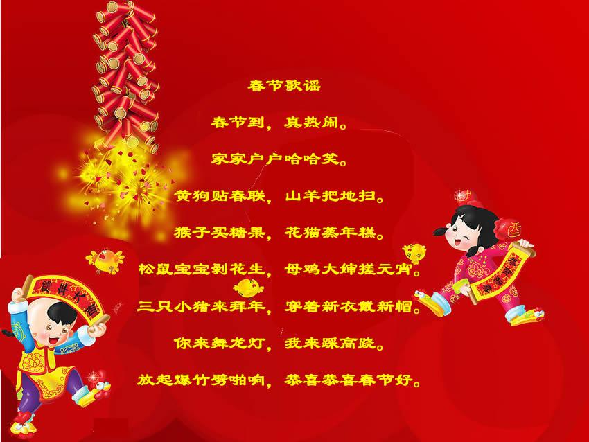 春节的来历画报内容|春节的来历画报版面设计