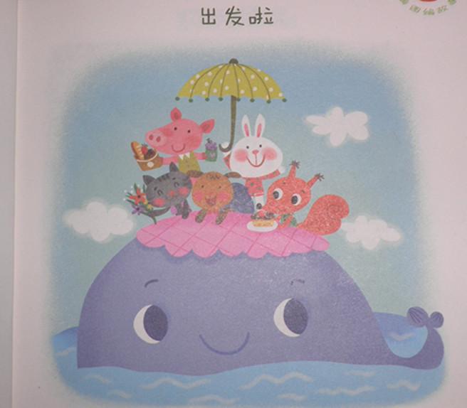 小动物们坐上大鲸鱼去旅行啦!