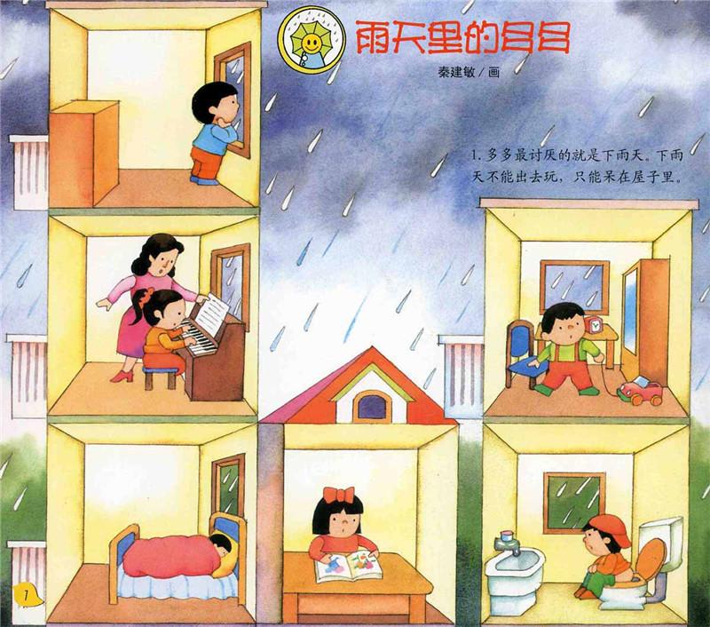 雨后小故事:下雨的时候-中(7)班-班级下雨天的故事_姐弟下雨天的小